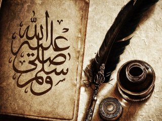 دانش گسترى در تمدن اسلام. نویسنده: محمد جواد صاحبى