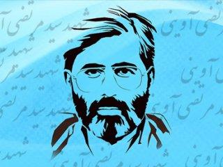 مهمترین شاخصه های هنر اسلامی از نگاه شهید آوینی. نویسنده: آیت الله جوادی آملی