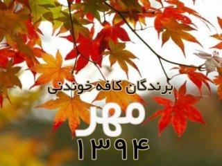 برندگان مهر ماه 94