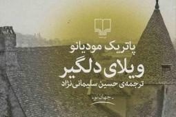 ویلای دلگیر. نویسنده: پاتریک مودیانو. مترجم: حسین سلیمانی نژاد