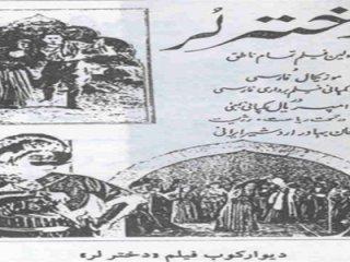 تاریخچهی سینما درایران تا قبل از انقلاب اسلامی