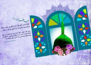ده درس زندگي از پيامبر رحمت(ص)