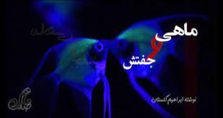 ماهی و جفتش. نویسنده: ابراهیم گلستان