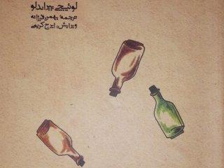 یک عالم با شما حرف دارم. نویسنده: لوئیچی پیراندلو. مترجم: بهمن فرزانه.