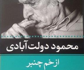 از خم چنبر. نویسنده: محمود دولت آبادی