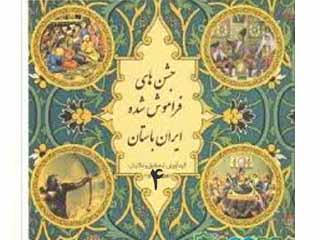 جشن های فراموش شده ایران باستان (قسمت جهارم)