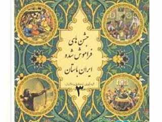 جشن های فراموش شده ایران باستان (قسمت سوم)