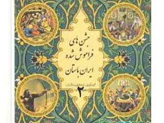 جشن های فراموش شده ایران باستان (قسمت دوم)
