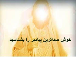 خوش صداترین پیامبر الهی