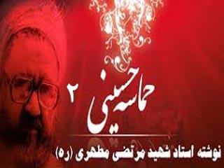 خلاصه ای از کتاب حماسه حسینی، اثر استاد شهید مرتضی مطهری (قسمت دوم)