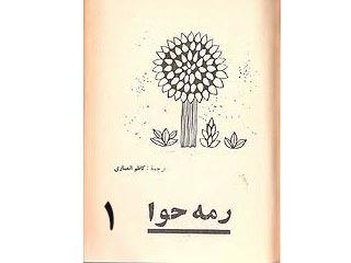 رمه حوا- قسمت اول