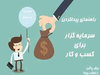 10 مرحله تأمین سرمایه برای یک کسب و کار