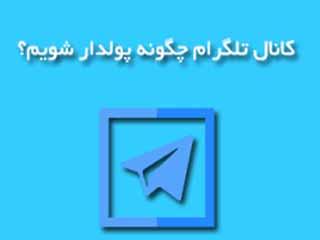 چگونه با تلگرام پولدار بشویم