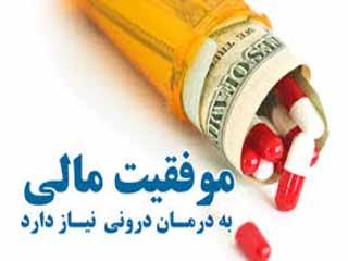 موفقیت مالی به درمان درونی نیاز دارد