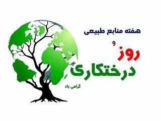 15 اسفند، آغاز هفته منابع طبیعی و روز درختکاری.