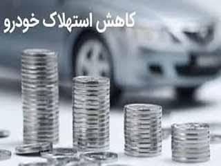 کاهش هزینه های نگهداری خودرو.