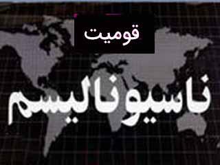قومیّت و ناسیونالیسم قومی. نویسنده: نافع باباصفری