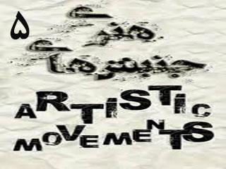 جنبش های هنری (قسمت پنجم)