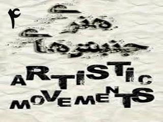 جنبش های هنری (قسمت چهارم)