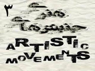جنبش های هنری (قسمت سوم)