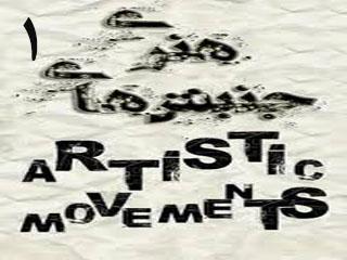 جنبش های هنری (قسمت اول: رمانتیسم 1)