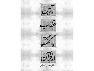 آداب گفتارى حاكم بر سبك زندگى اسلامى از ديدگاه قرآن. نویسنده: فاطمه امين پور