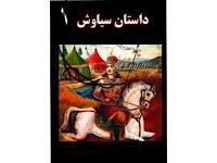 داستان سیاوش - قصه های شاهنامه - قسمت اول
