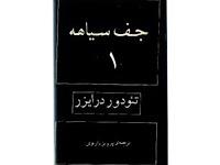 جف سیاهه - قسمت اول (نوشته: تئودور درایزر ، ترجمه: پرویز داریوش)