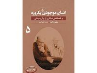 مخلوقات یک روز - قسمت پنجم (نویسنده : اروین یالوم، مترجم : حسین کاظمی یزدی)