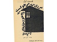 مردی که میخواست برای خود خانهای بسازد - قسمت اول (نویسنده : عزیز نسین، مترجم : احمد شاملو- ثمین باغچه بان)