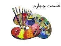 معرفی انواع سبک های نقاشی- قسمت چهارم