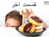چگونه با هوس خوردن شیرینی مقابله کنیم؟ - قسمت آخر