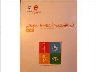 آن چه باید برای پیشگیری از معلولیت ها بدانیم - قسمت ششم