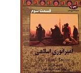 امپراتوری اسلامی - قسمت سوم