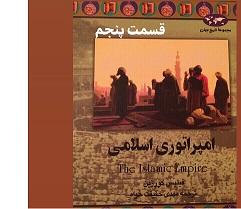 امپراتوری اسلامی - قسمت پنجم