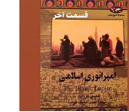 امپراتوری اسلامی - قسمت آخر