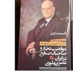 موقعیت تجّار و صاحبان صنایع در ایران - قسمت اول