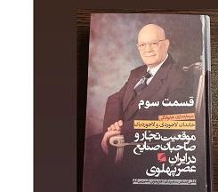 موقعیت تجّار و صاحبان صنایع در ایران - قسمت سوم