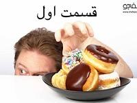 چگونه با هوس خوردن شیرینی مقابله کنیم؟ - قسمت اول