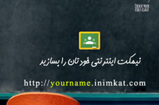 نیمکت،سایت آموزش ایران
