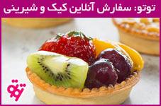 فروش اینترنتی کیک و شیرینی خانگی