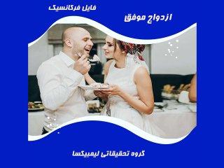 با ذهنت ازدواج موفق رو بساز!