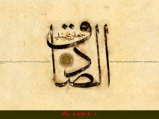 امام صادق(ع) و عصر شکوفایی تمدن اسلامی. نویسنده: عزیز حسینی