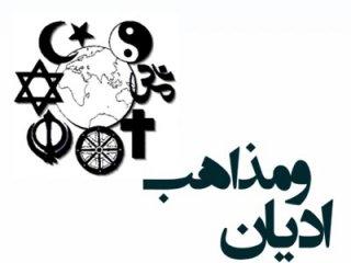 ادیان و مذاهب