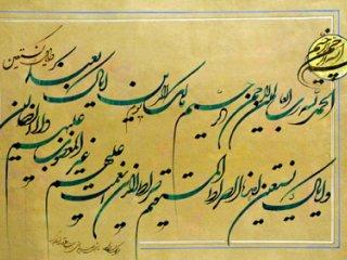 پیامهای قرآن (فاتحه، بقره، مائده). نویسنده: حسین یزدان پنا