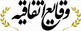 تاریخچهی روزنامه و مجله در ایران معاصر. نویسنده: ابتهاج عبیدی