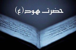 زندگینامه حضرت هود علیه السلام