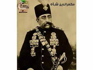 فوت مظفر الدین شاه و آغاز یک حیات. (کارنامه مظفر الدین شاه از سلطنت تا گور)