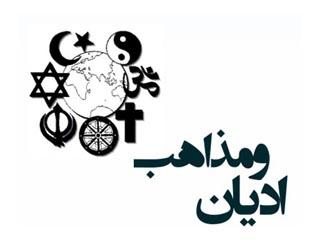 در سراسر جهان چه ادیان و مذاهبی وجود دارد؟