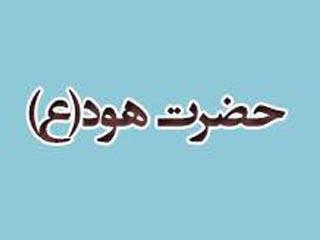 حضرت هود علیه السلام